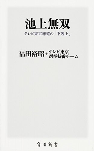 池上無双 テレビ東京報道の「下剋上」 (角川新書)の詳細を見る