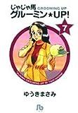 じゃじゃ馬グルーミン★UP! (7) (小学館文庫)