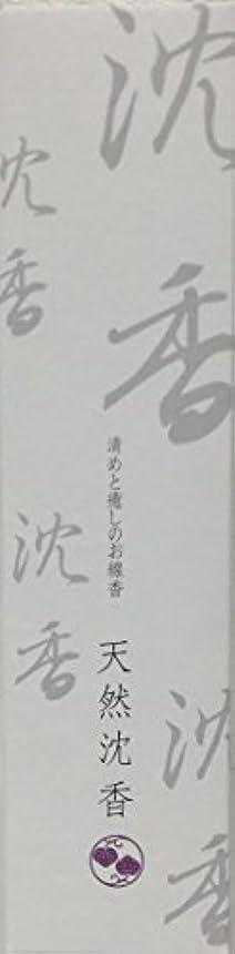 動力学閲覧する伝記悠々庵 天然沈香 スリム 30g