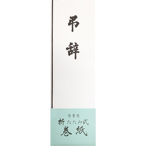 赤城 不祝儀袋 弔辞用 巻紙 マ391