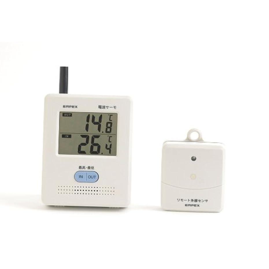 なるコーデリアペフEMPEX(エンペックス) 電波サーモ 2ヶ所温度表示 ホワイト TD-8202