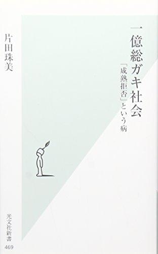 一億総ガキ社会 「成熟拒否」という病 (光文社新書)