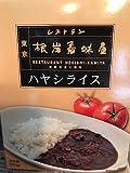 東京根岸レストラン香味屋 レトルトハヤシ
