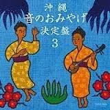 沖縄 音のおみやげ決定盤3