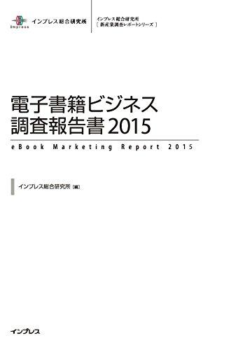 【CD-ROM付属】電子書籍ビジネス調査報告書2015 (新産業調査レポートシリーズ)