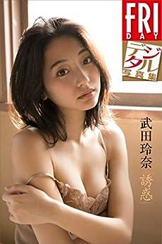 FRIDAY Dejitaru shashin (FRIDAYデジタル写真集 武田玲奈)
