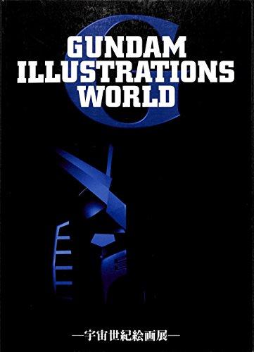 [図録]ガンダムイラストレーションズワールド 宇宙世紀絵画展[1998年12月12日発行]