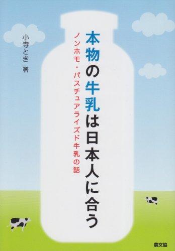 本物の牛乳は日本人に合う―ノンホモ・パスチュアライズド牛乳の話 (ルーラルブックス)