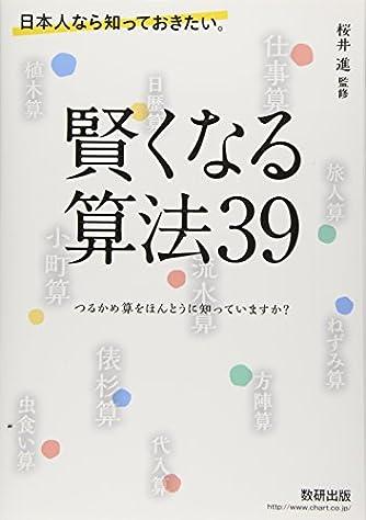 日本人なら知っておきたい。賢くなる算法39―つるかめ算をほんとうに知っていますか?