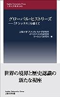 グローバル・ヒストリーズ―「ナショナル」を越えて (上智大学新書)