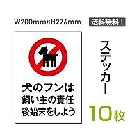 「犬のフンは飼い主の責任 後始末をしよう」【ステッカー シール】タテ・大 200×276mm (sticker-041-10) (10枚組)