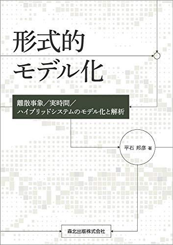 [画像:形式的モデル化: 離散事象/実時間/ハイブリッドシステムのモデル化と解析]