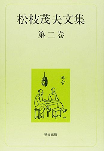 松枝茂夫文集〈第2巻〉中国現代文学・回想篇