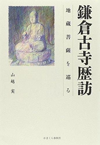 鎌倉古寺歴訪 (地蔵菩薩を巡る)