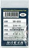 3D-005 TNスカート