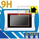 PDA工房 ドラえもんカメラでひらめきパッド 用 9H高硬度[ブルーライトカット] 保護 フィルム 光沢 日本製