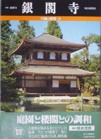 銀閣寺 (不滅の建築)