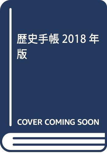 歴史手帳2018年版