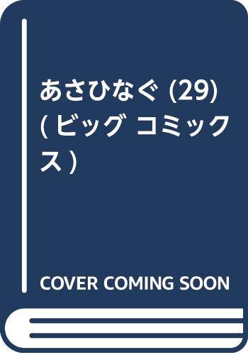 あさひなぐ (29) (ビッグ コミックス)