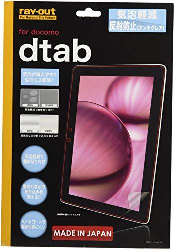 レイ・アウト 402HW dtab 気泡軽減反射防止保護フィルム(アンチグレア) RT-DTABF/H1