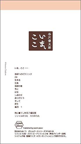 谷川俊太郎 いま、ここ ポエムピースシリーズPP16ST-03 (ポエムピースシリーズ PP16ST 3)の詳細を見る