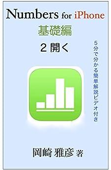 [岡崎雅彦]のNumbers for iPhone 基礎編: 第2章 開く