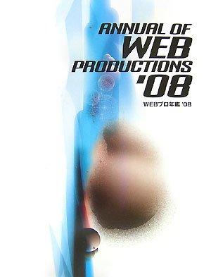WEBプロ年鑑〈'08〉