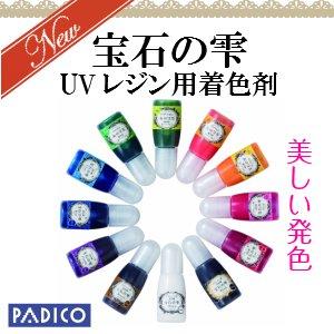 UVレジン用着色剤 宝石の雫 全12色セット10ml
