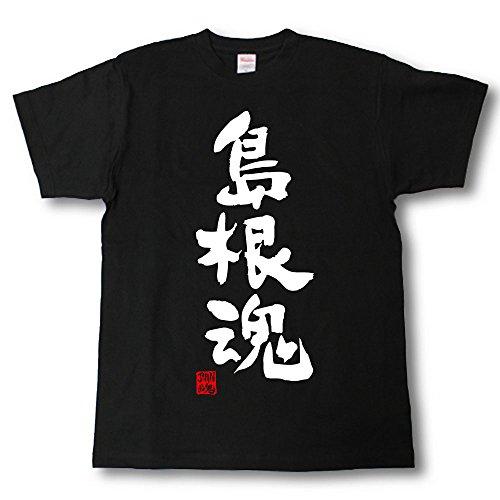 [Tシャツ魂] 島根魂 Tシャツ これぞ県魂 (県名JAPAN魂シリーズ) (L, 黒Tシャツ×白文字)
