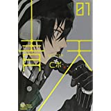 青天(1) (講談社コミックス月刊マガジン)