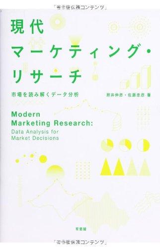現代マーケティング・リサーチ -- 市場を読み解くデータ分析