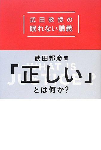 武田教授の眠れない講義 「正しい」とは何か?の詳細を見る