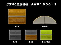 かまぼこ型反射板 ウェーブデリ1M巻き 黄/白色