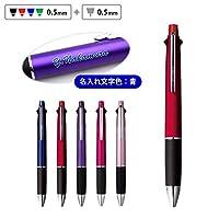 名入れ ボールペン ジェットストリーム 多機能ペン 4&1 0.5mm 三菱鉛筆/名入れ文字色:青/UV 太筆記体/M便 (ボルドー)