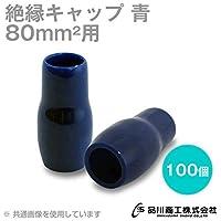 絶縁キャップ(青) 80sq対応 100個