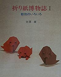 折り紙博物誌〈1〉動物のいろいろ
