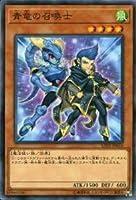 遊戯王 LG01-JP010 青竜の召喚士(日本語版 ノーマル) レジェンドデッキガイド