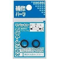 カクダイ 平パッキン 2枚入 10×6×2 794-87-01