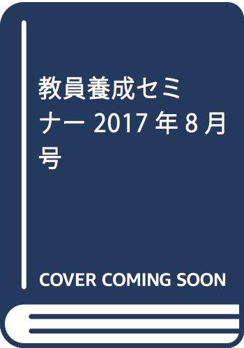 教員養成セミナー 2017年8月号