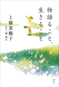 [上橋菜穂子, 瀧晴巳]の物語ること、生きること
