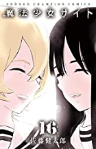 魔法少女サイト 第16巻
