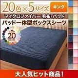 【単品】ボックスシーツ キング サイレントブラック 20色から選べるマイクロファイバー毛布・パッド パッド一体型ボックスシーツ単品