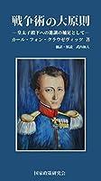 カール・フォン・クラウゼヴィッツ (著), 武内和人 (翻訳)新品: ¥ 1,280