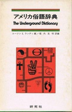 アメリカ俗語辞典の詳細を見る