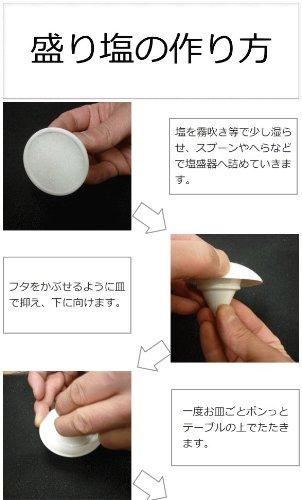 盛り塩固め器 D4.5xH4.2cm 神具 神道 神棚 お供え お清め おはらい