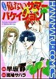 危ないサマーバケイション 1―コミック版 (花丸コミックス)