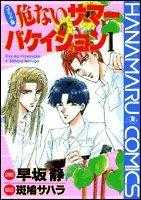 危ないサマーバケイション 1―コミック版 (花丸コミックス)の詳細を見る