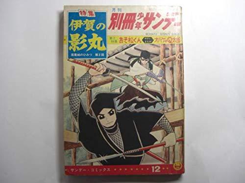 伊賀の影丸 1964年 12月号 若葉城の秘密 第2回 少学館