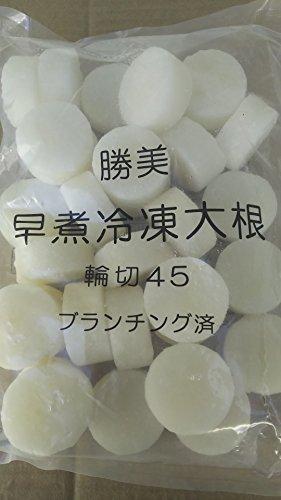 大根 輪切り 1kg(約30個)×10袋 業務用 加熱用