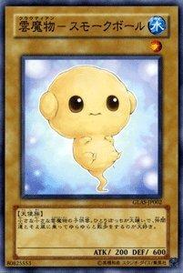 遊戯王 GLAS-JP002-N 《雲魔物-スモークボール》 Normal